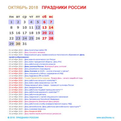 kalendarik_oktyabr_2018.png