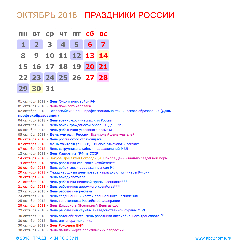 kalendarik_oktyabr_2018_big.png