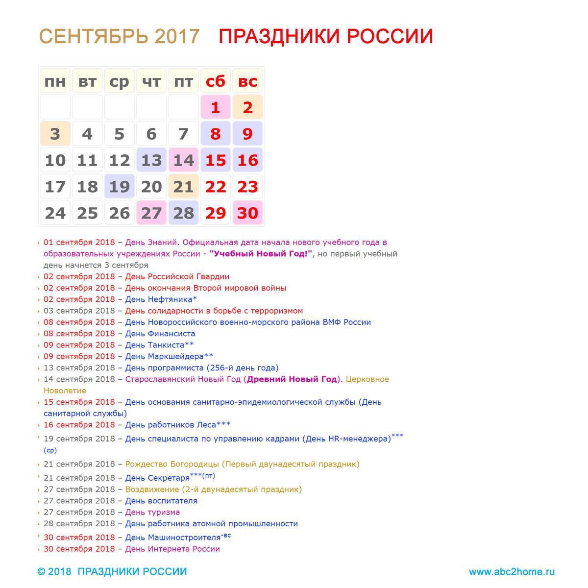 kalendarik_sentyabr_2018.jpg