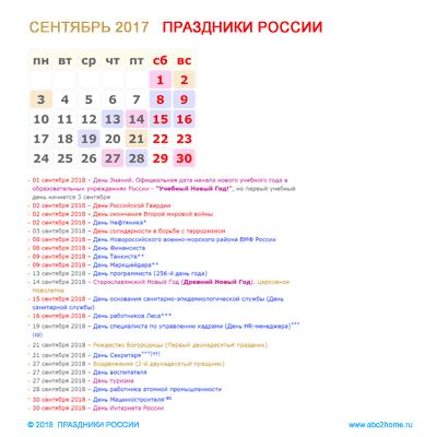 kalendarik_sentyabr_2018.png