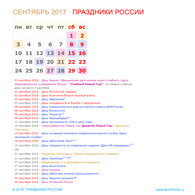 kalendarik_sentyabr_2018_big.png