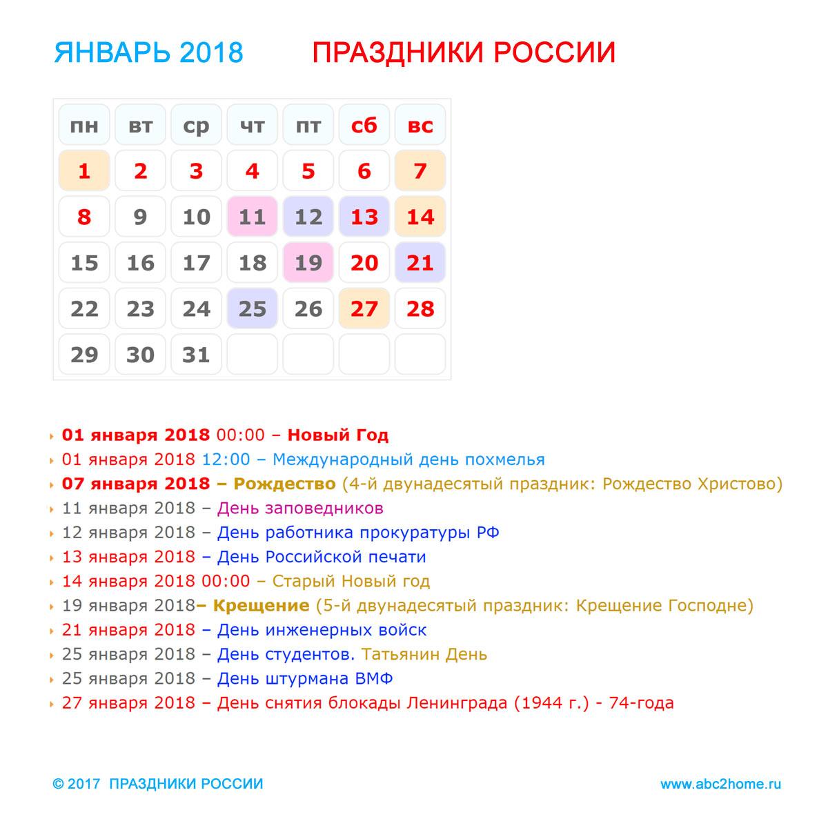 kalendarik_yanvar_2018.jpg