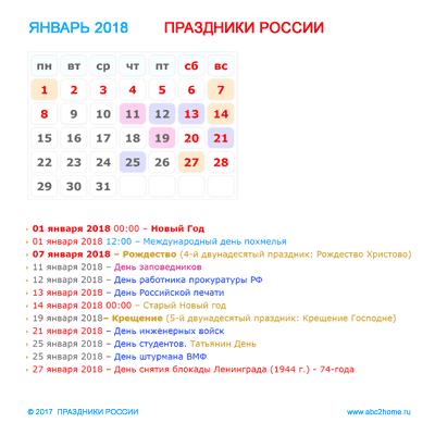 kalendarik_yanvar_2018.png