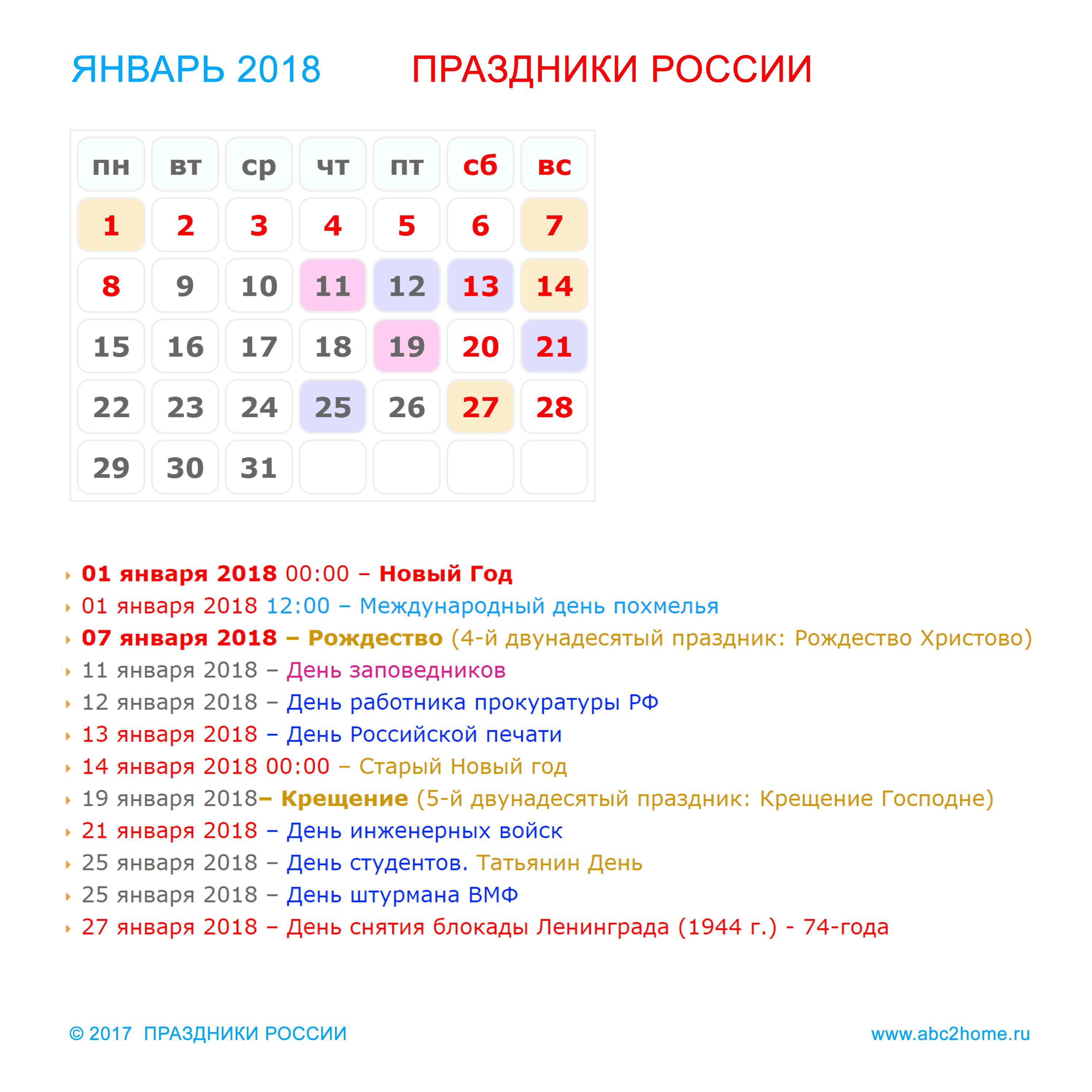 kalendarik_yanvar_2018_big.png