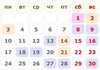 Праздники России календарь. Сентябрь 2018