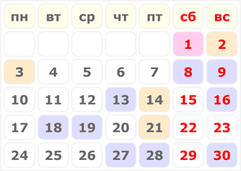 prazdniki_rossii_sentyabr_kalendar_2018.png