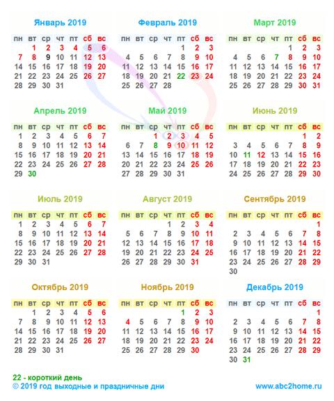 Календарь праздники 2019 мал