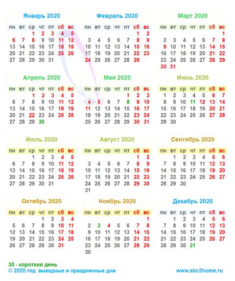 Календарь праздники 2020 мал