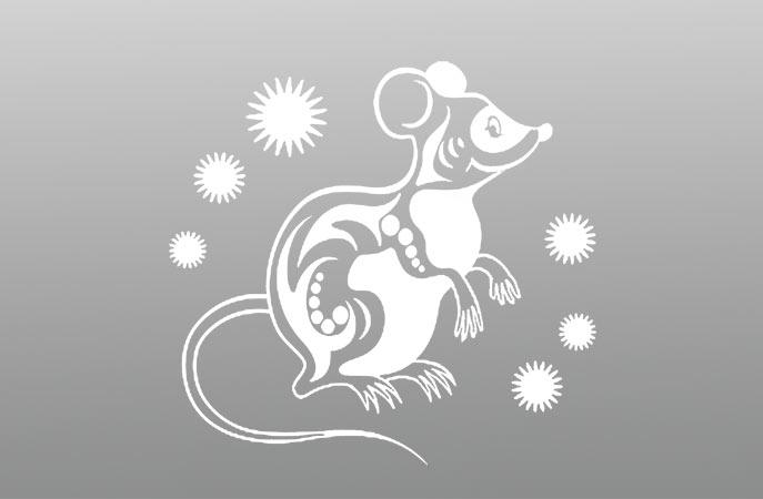 Год Серебряной Крысы