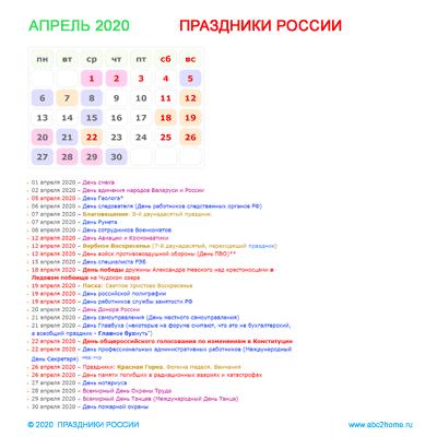 kalendarik_aprel_2020.png