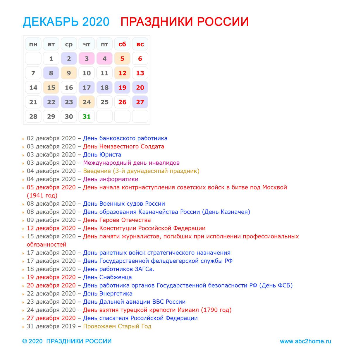 kalendarik_dekabr_2020.jpg