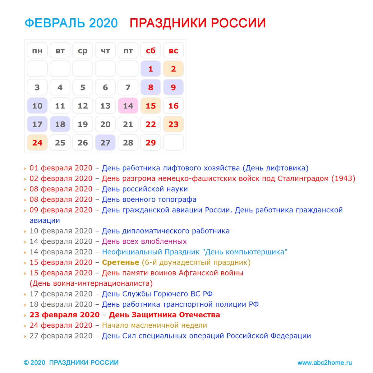 kalendarik_fevral_2020.jpg