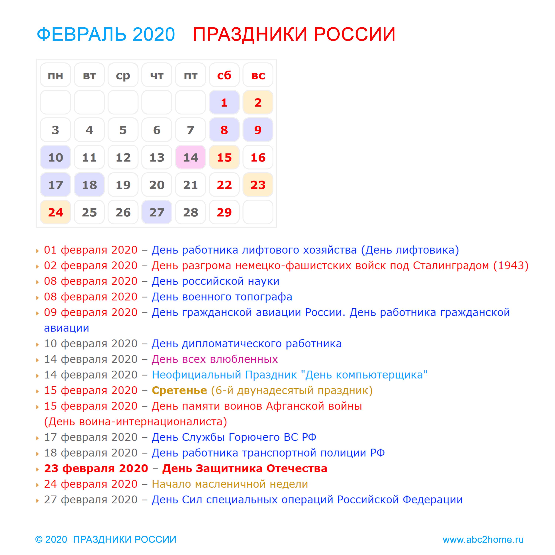 kalendarik_fevral_2020_big.png