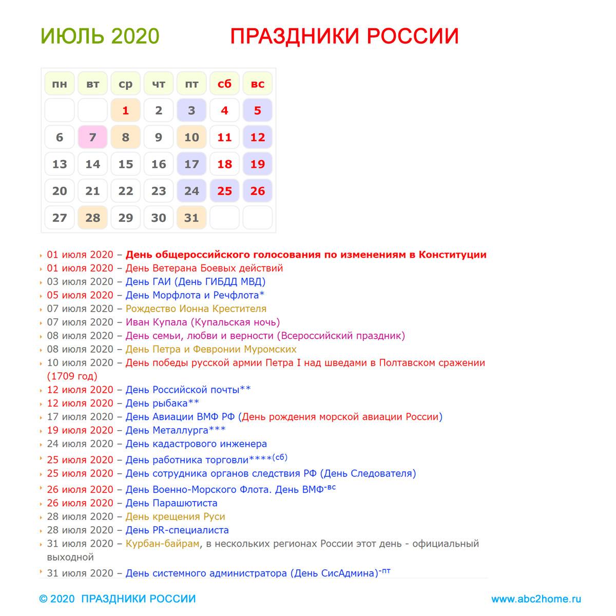 kalendarik_iyul_2020.jpg