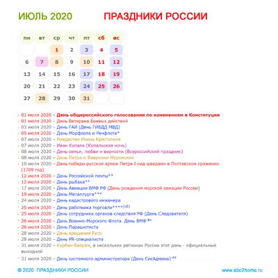 kalendarik_iyul_2020.png