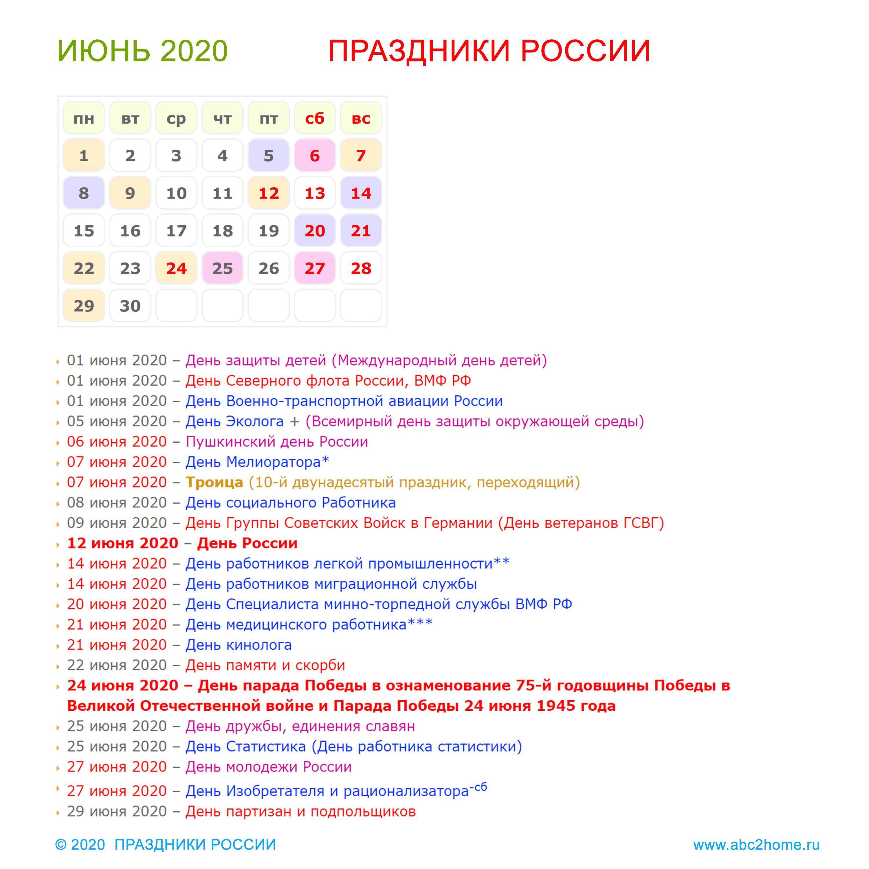 kalendarik_iyun_2020_big.png