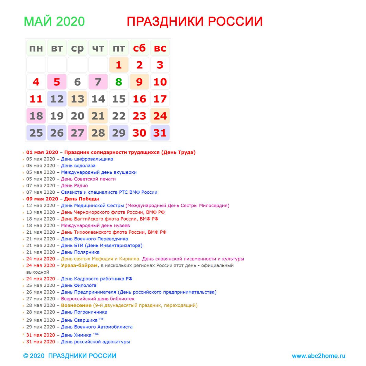 kalendarik_may_2020.jpg