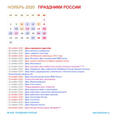 kalendarik_noyabr_2020.png