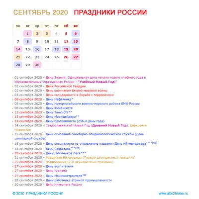 kalendarik_sentyabr_2020.png