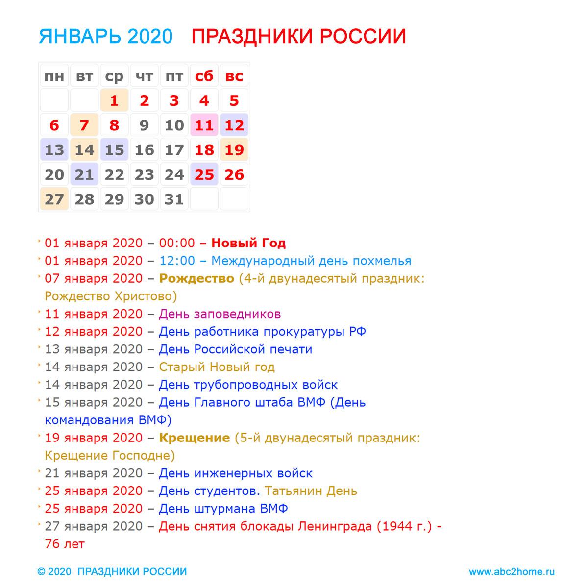 kalendarik_yanvar_2020.jpg