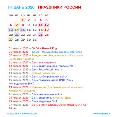 kalendarik_yanvar_2020.png