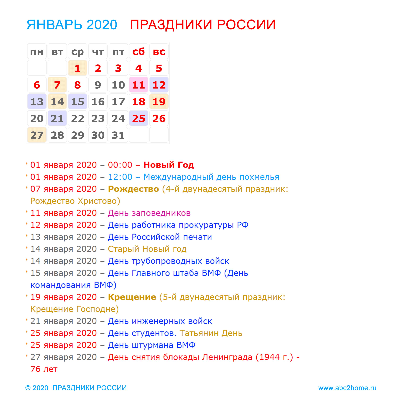 kalendarik_yanvar_2020_big.png
