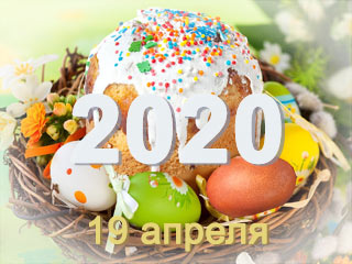 paskha_2020.jpg
