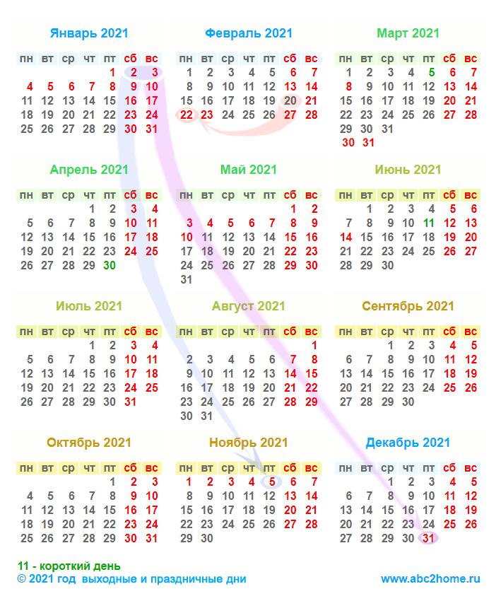 Календарь праздников на 2021 год