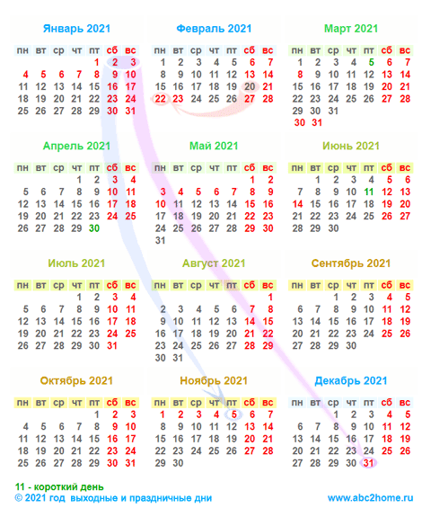 Календарь праздники 2021 мал