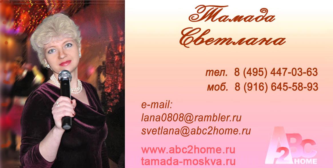 vizit_card_tamada_svetlana_big.jpg