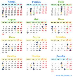 Лунный календарь 2012. Фазы Луны. Значек.
