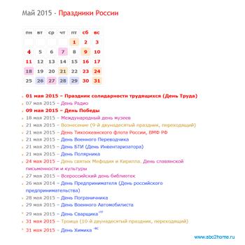 праздники России май 2015