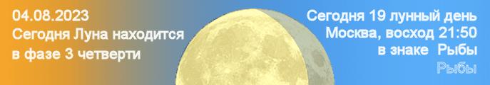 Луна в сей День - Луна сегодня