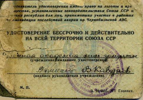 Удостоверение ликвидатора последставий аврии ЧАЭС