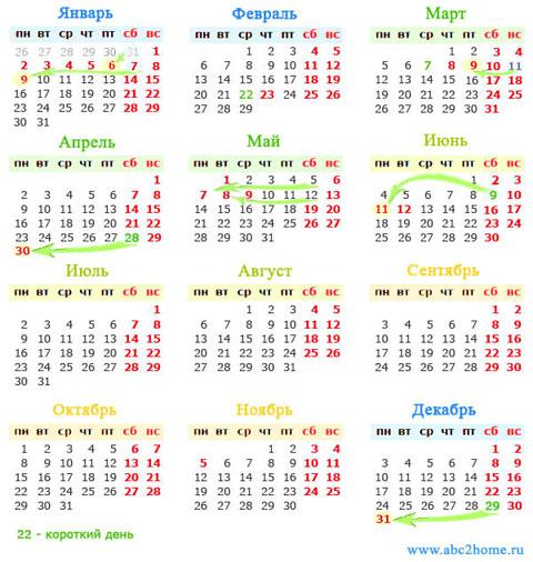 Календарь Праздничные и выходные дни в 2012 году.