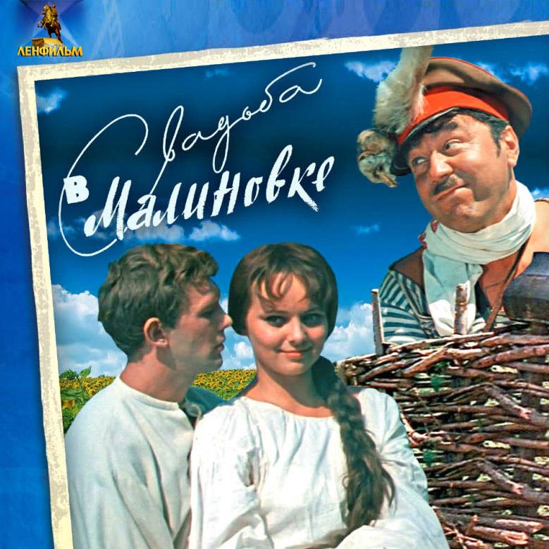 Свадьба в Малиновкей