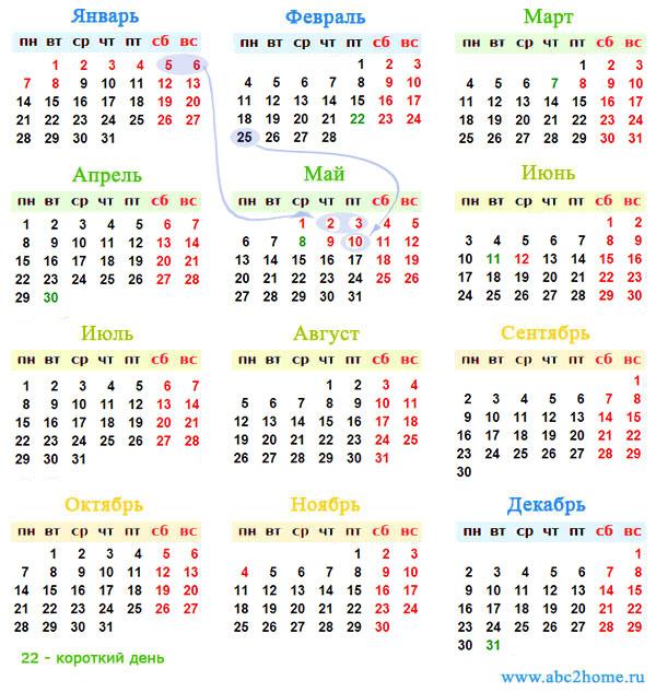 calendar_prazdniki.jpg