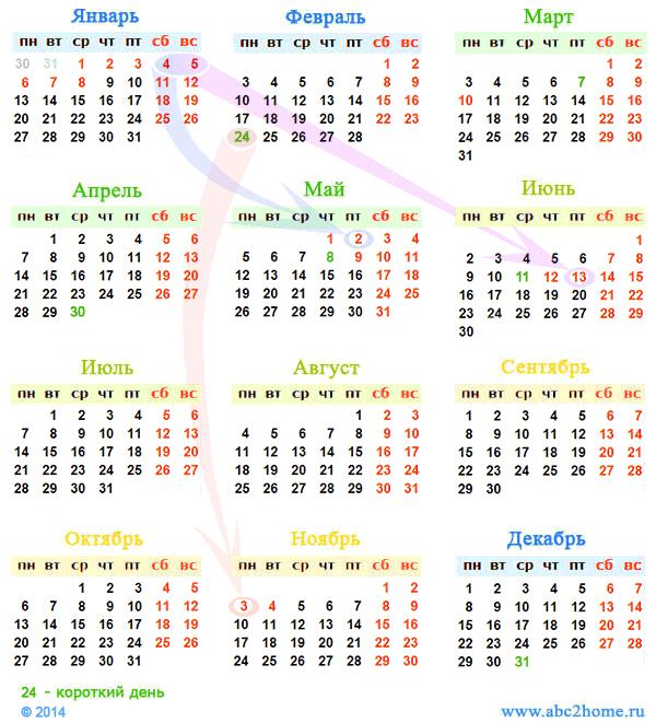 calendar_prazdniki_2014.png