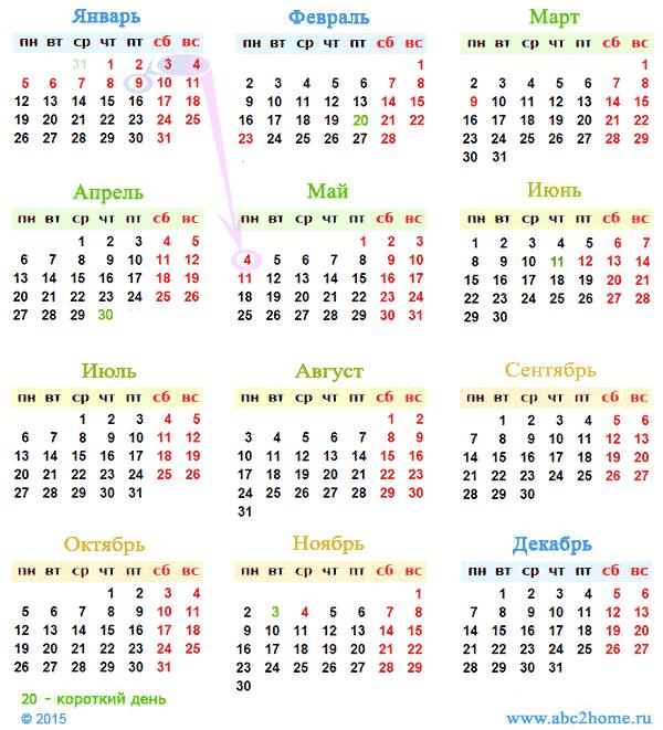 Календарь праздники 2015