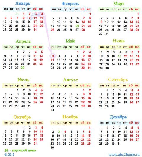 Календарь праздники 2015 мал