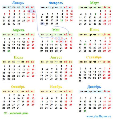 Календарь выходных и праздничных дней в 2013 году.