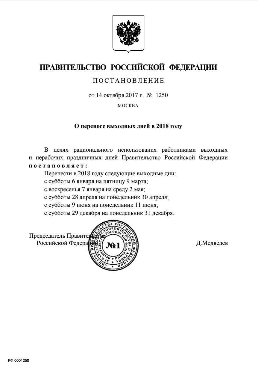 Постановление Правительства Российской Федерации «О переносе выходных дней в 2018 году» от 4 августа 2016 г. №756