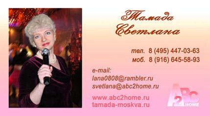Светлана ведущая-тамада Москва