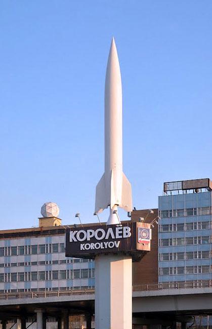 г. Королев, Московская область