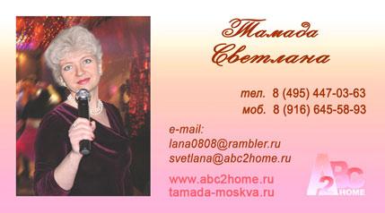 Светлана тамада на свадьбу Москва