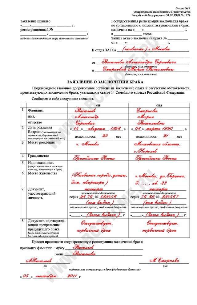 бланк заявления на вступление в брак