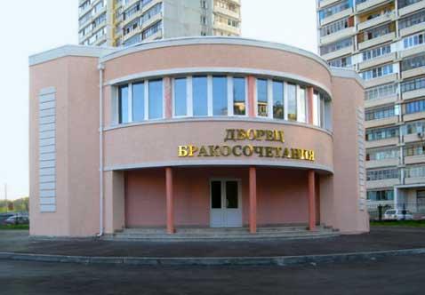Новое здание Новомосковского ЗАГСа (Зал торжеств)