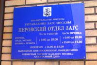 Перовский ЗАГС табличка