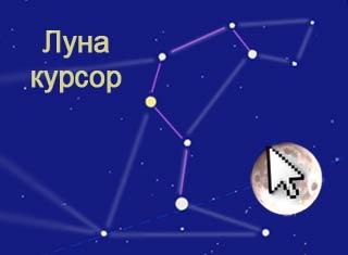 Луна-курсор