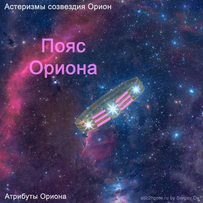 Астеризм пояс Ориона